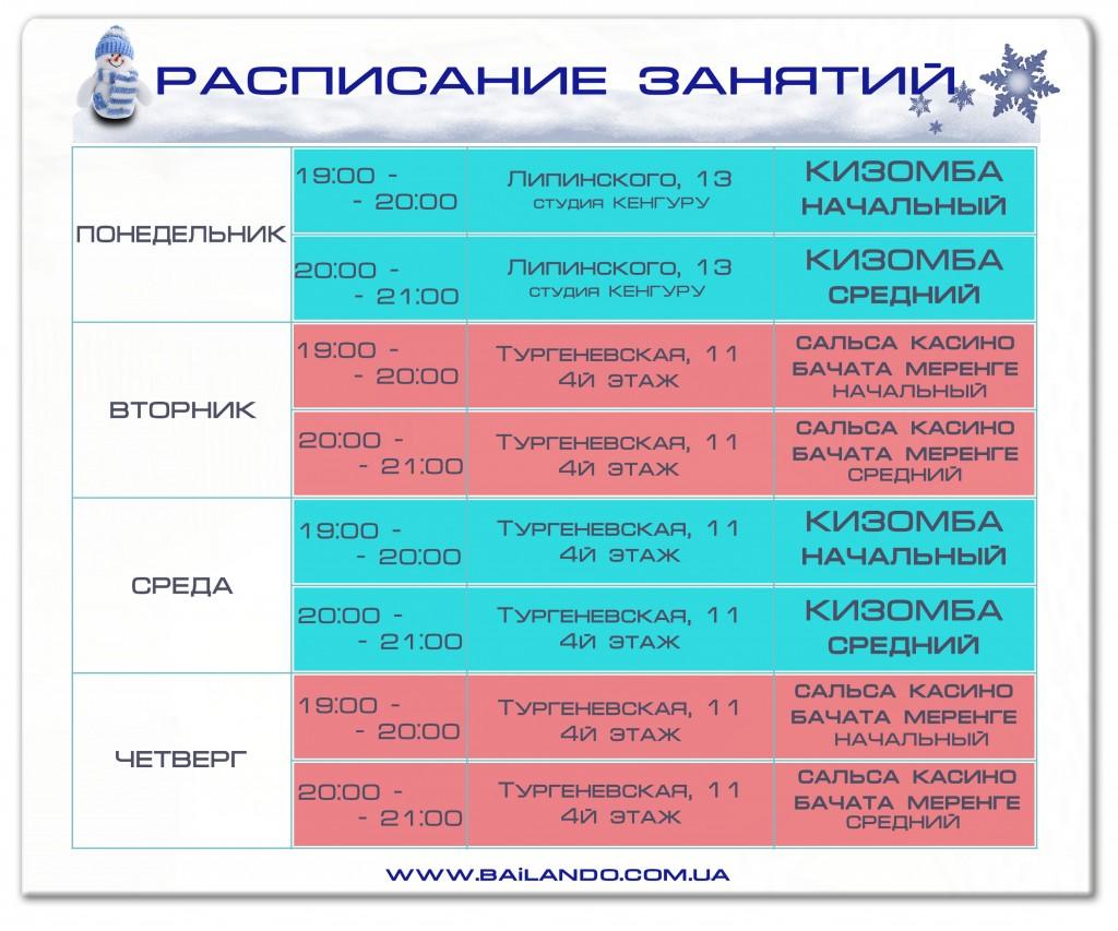 timetable_jan2017_rus